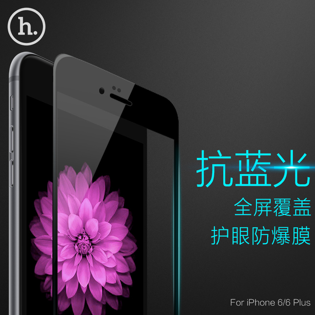 For Iphone 6 Eye protection film Anti blue light Nano tempered glass film HOCO Brand 0.25mm full screen protector for iphone6