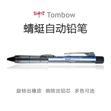 Japan TOMBOW Mono DCD-121E Mechanical Pencil 0.5mm Drawing Mechanical Pencil 1PCS