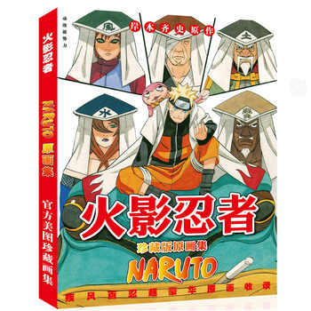 Naruto Collection Colorful Art book Limited Edition Collector\'s Edition Picture Album Paintings Anime Photo Album - Category 🛒 Education & Office Supplies