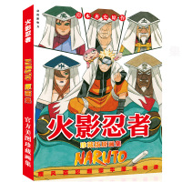 Naruto Collection Colorful Art book Limited Edition Collector's Edition Picture Album Paintings Anime Photo Album