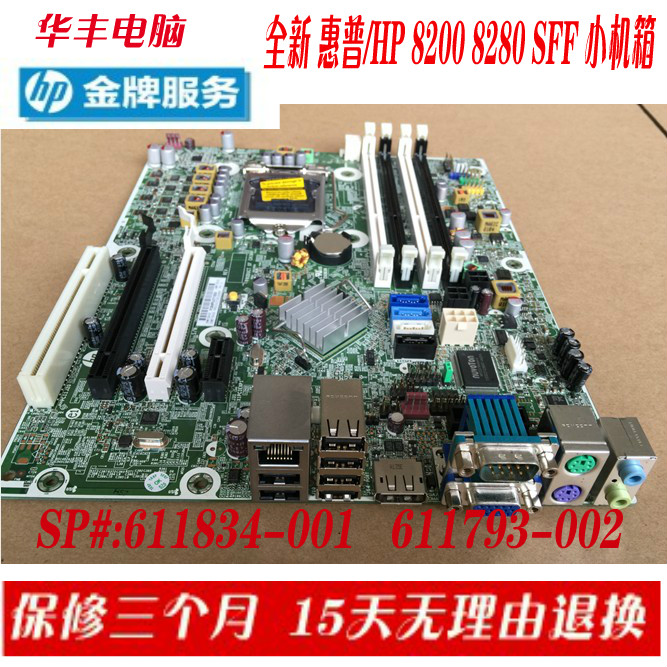 ASUS New boxed 8200 8280 Q67 motherboard 611834-001 611793-002 original motherboard for hp 8200 8280 elite sff 611834 001 611793 002