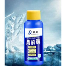 Universal Car Glass Cleaner Super Concentrated Coating Strong Decontamination Windshield Wiper Fluid Cleaning Agent