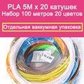 PLA !! 3D Pen 3d filament plastic for 3d printer pen/one box 20 colors 100m 5m Moscow Russia Gorbyshkin dvor D2-064