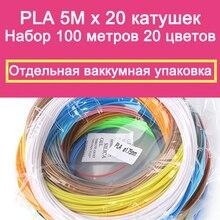 PLA! 3D Ручка 3d нити пластик для 3d принтер ручка/одна коробка 20 цветов 100 м 5 м Москва Россия Gorbyshkin dvor D2-064