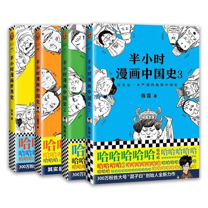 4 livres/Ensemble Une Demi-Heure Comique Chinois Monde Histoire Livre Histoire Livre de Contes Comique Best-Seller Livre