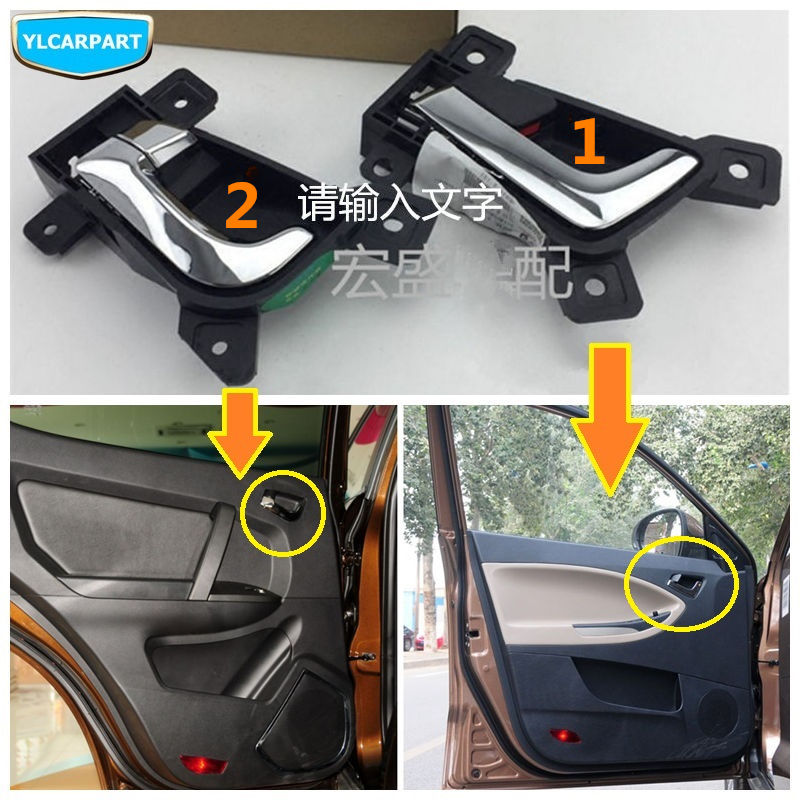 For Geely Emgrand X7 EmgrarandX7 EX7 SUV,GX7,Car Inside Door Handle,door Opening Handle