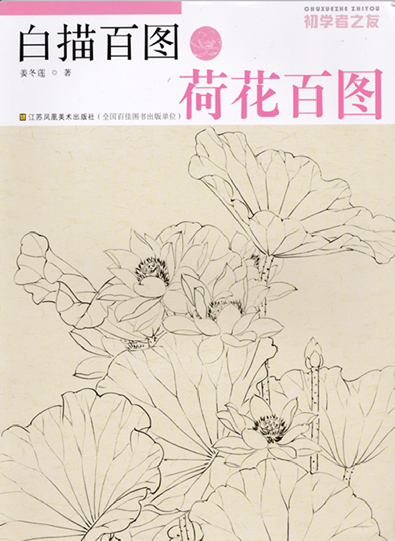 Chinese Line drawing ----Lotus painting,Chinese traditional gongbi painting books,White painted drawing tutorial chinese meticulous claborate style painting book chinese traditional gongbi painting china ancient flower textbook