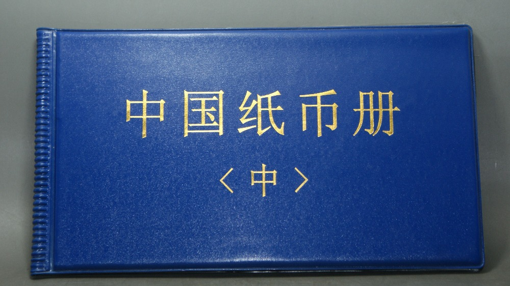 Chinese banknotes collectible books, Part two