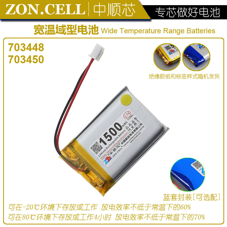 <font><b>3</b></font>.7v li po li-ion batteries lithium polymer battery <font><b>3</b></font> <font><b>7</b></font> <font><b>v</b></font> lipo li ion rechargeable lithium-ion for -20 to 80 Centigrade 703448 image