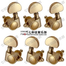 Gold-plating full enclosed folk guitar string buttons/electric guitar string knobs/string axles