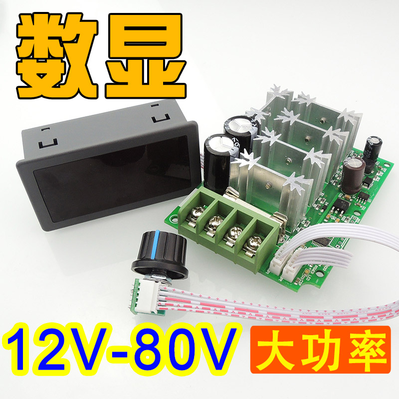 Digital governor PWM DC motor speed regulator high power controller 30A 12V24V36V48V80V panlongic hand twist grip hall throttle 100a 5000w reversible pwm dc motor speed controller 12v 24v 36v 48v soft start brake