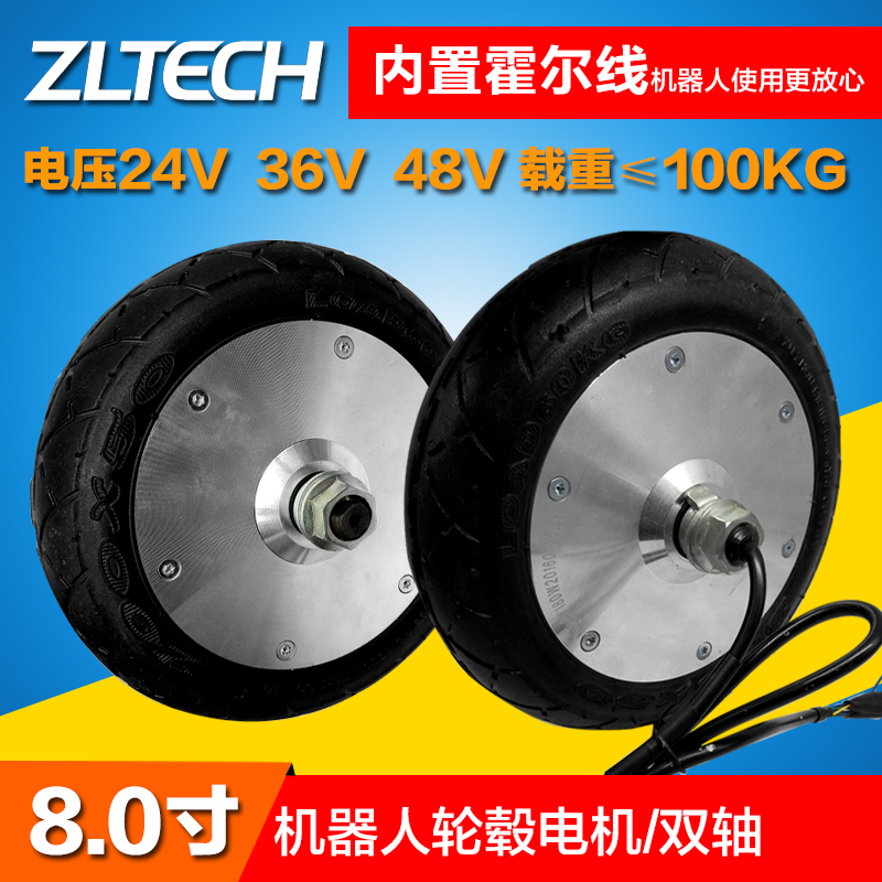 8 inch robot wheel brushless motor biaxial load 100kg 24V built-in Hall line colorfull light mirror reflection glass ball stage festival hanging ball motor 10inch 19cm