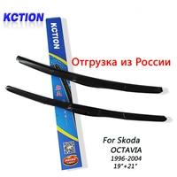 Car Windshield Wiper Blade For Skoda OCTAVIA 19 21 Natural Rubber Three Segmental Type Car Accessories