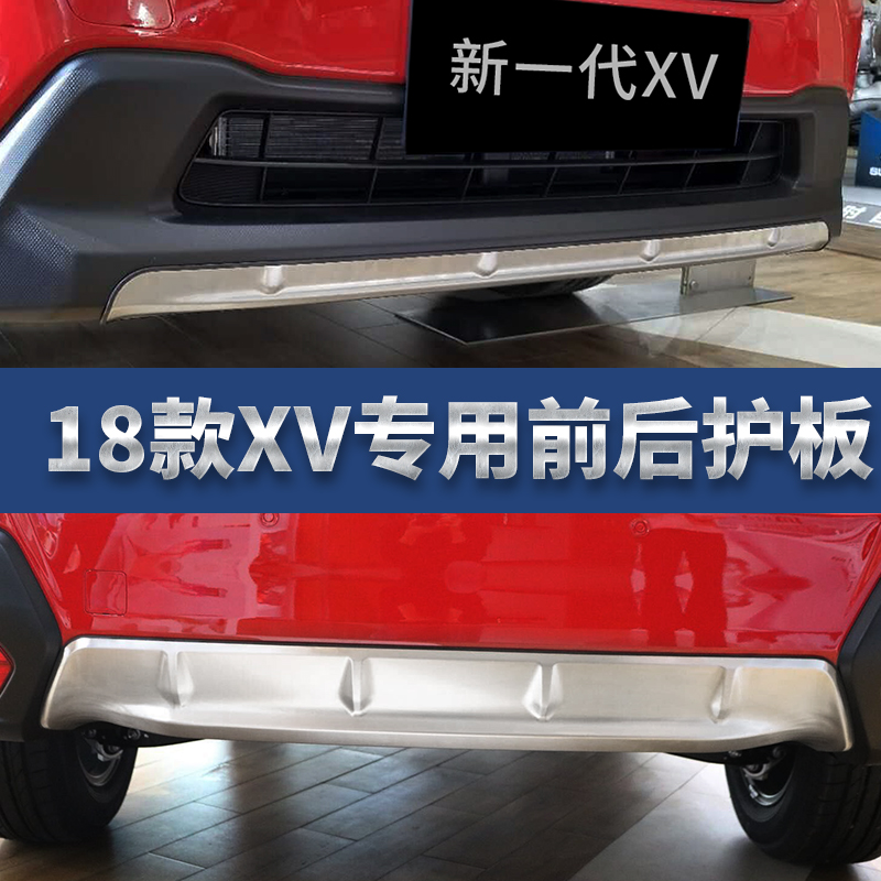 High-quality stainless steel Front + Rear Bumper Diffuser Protector Guard Skid Plate For Subaru XV 2018 Car styling accessories