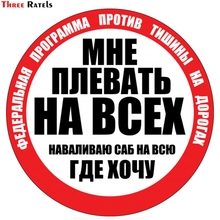 Three Ratels TZ-1348#18*18cm I do not care at all pile the sub where everything I want car stickers funny car sticker auto decal недорого