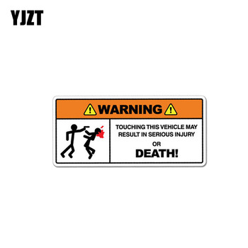 YJZT 10.5CM*4.5CM Touching This Vehicle May Result Serious Injury Or Death Car Sticker PVC Decal 12-1039 image