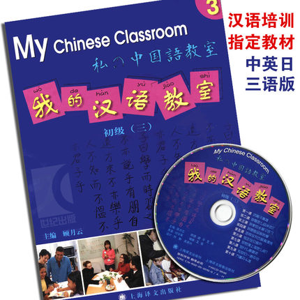 My Chinese Classroom primary 3, written by Gu yue yunMy Chinese Classroom primary 3, written by Gu yue yun