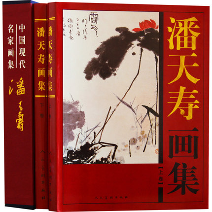 Traditional Chinese Painting Maters Pan Tianshou Sumi-e Calligraphy Orchid Landscape Art Drawing Book