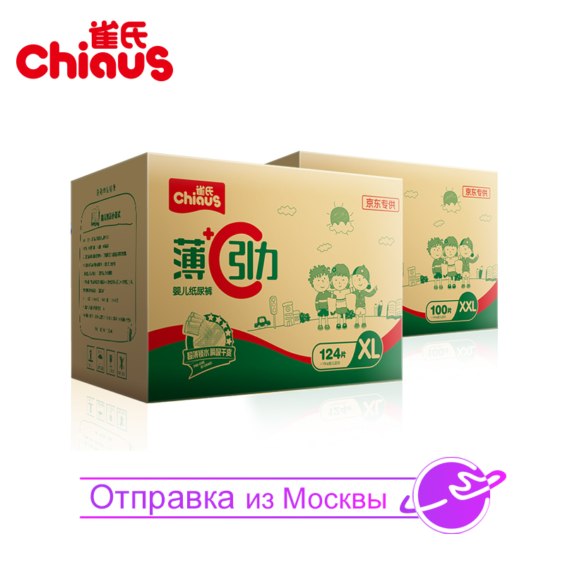 disposable diapers Chiaus Ultra Thin XL 124pcs + XXL 100pcs nappy changing for newborn durability disposable feather microtome blades
