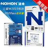 100 NOHON New Battery For Samsung SM W2015 Galaxy Golden 2 EB BW201BBC 2020mAh High Quality
