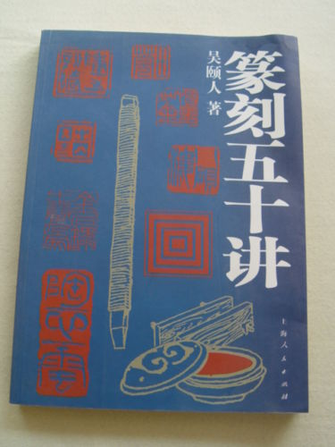 Chinese Study Calligraphy Painting Carving Seal fifty Courses Books