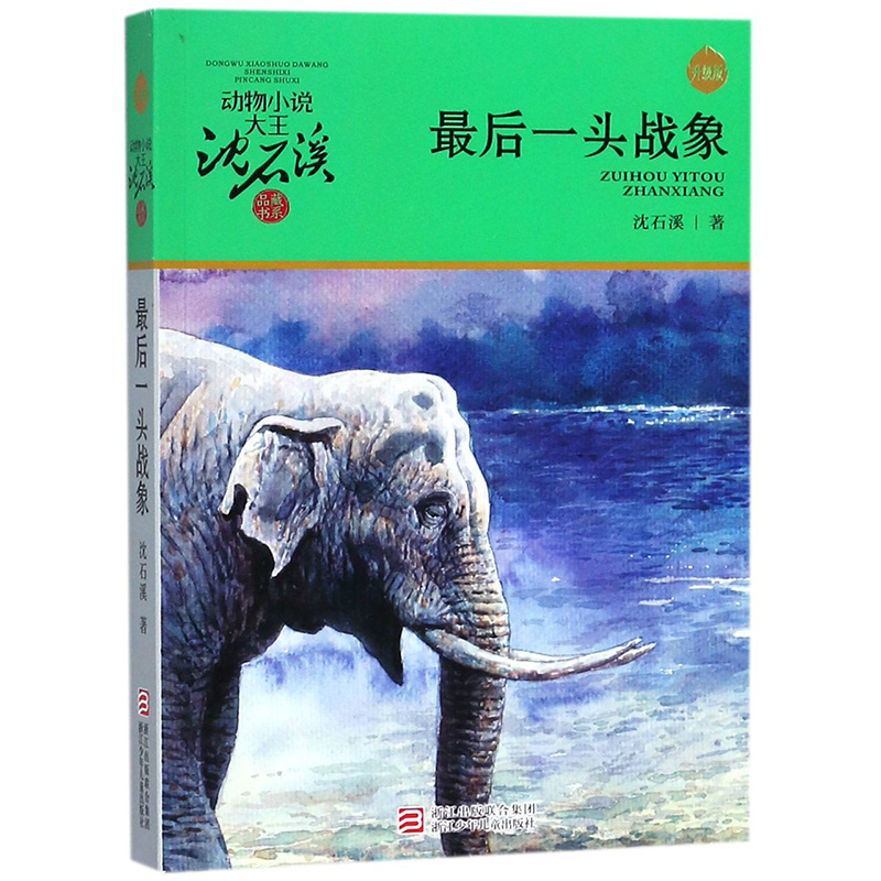 The Last Fighting Elephant By Shen Shixi Chinese Popular  Animal Novel No English No Pinyin Hot Chinese Book