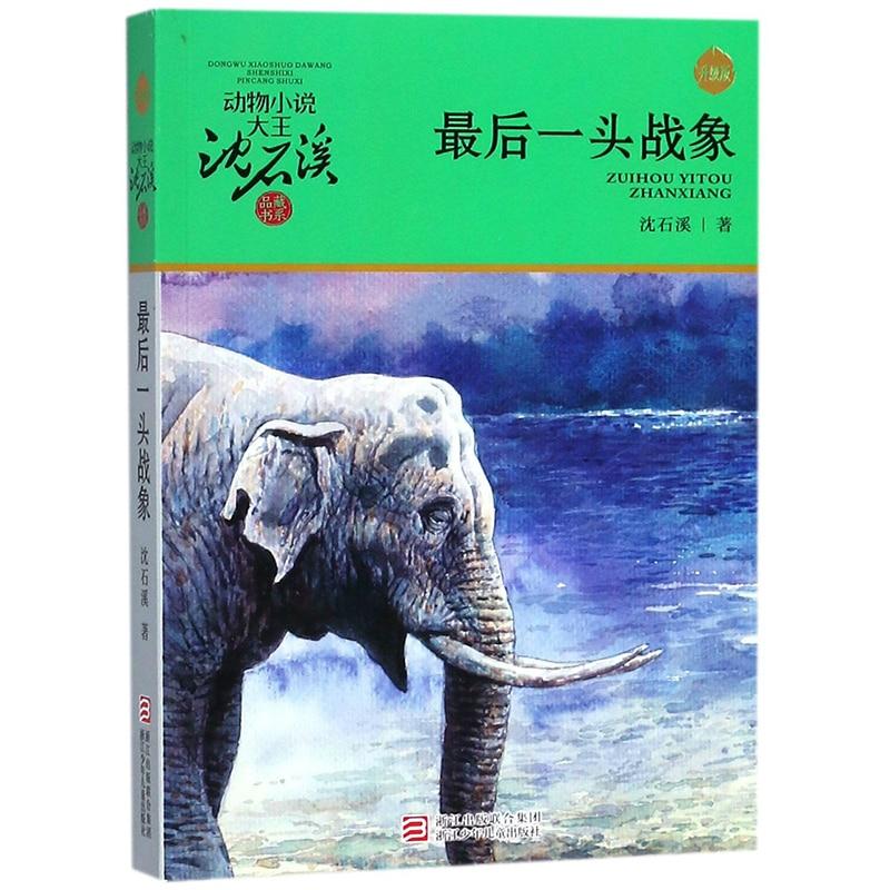 The Last Fighting Elephant By Shen Shixi Chinese Popular  Animal Novel No English No Pinyin Hot Chinese Book