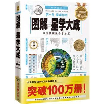 Identifier La Vie Secret-Graphique Étoiles Méthode Set-4 Vernaculaire Graphique Art Livre-(Édition Chinoise)