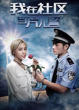 《我在社区当片儿警》2019年中国大陆剧情,喜剧电影在线观看
