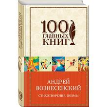 Стихотворения. Поэмы (Андрей Вознесенский, 978-5-04-093307-5, 640 стр., 16+)