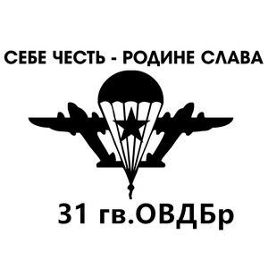 CS-773#15*21.6cm Airborne Forces. 31 g.VDBR funny car sticker vinyl decal silver/black for auto car stickers styling car decorat