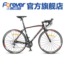 Forever 700C road bike 16 speed cycling racing bicycle 16 speed men and women broken wind aluminum road car