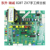YDT Dongsheng Ruicheng IGBT inverter DC manual welding machine ZX7 motherboard maintenance circuit board