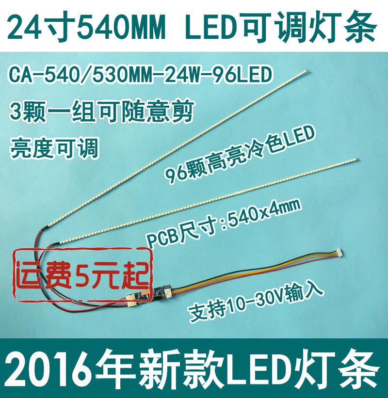 Free shipping 19 inch 22 inch 24 inch widescreen universal light adjustable LED lamp kit LCD LED backlight LCD lamp