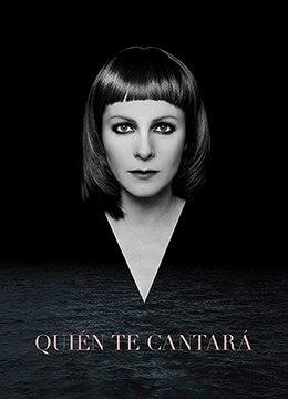 《歌从何处来》2018年西班牙剧情电影在线观看