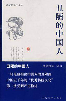 Ugly Chinese (Chinese Edition) Learn Chinese Culture Book For Adult 250 Pages