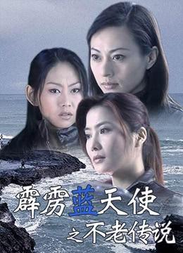 《霹雳蓝天使之不老传说》2004年香港电影在线观看