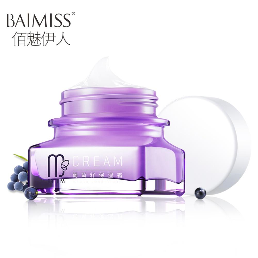 BAIMISS Grape Seed Anti Aging Face Cream Day Cream Acne Treatment Moisturizing Skin Care Whitening Anti Wrinkle Face Care 50g