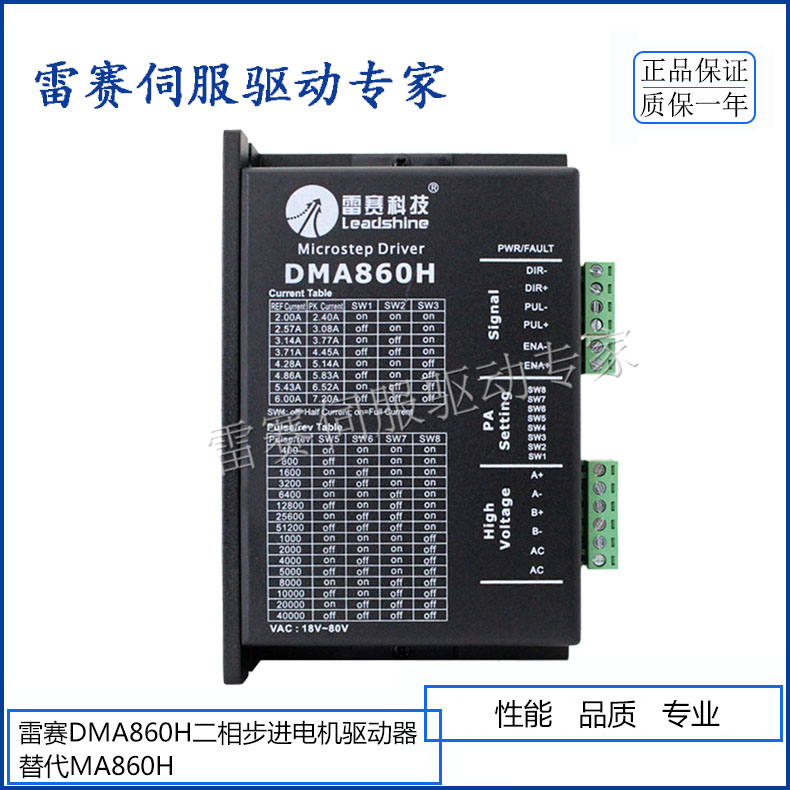 Lacey DMA860H 57 86 two-phase stepper motor driver new authentic original replacement MA860H brand new original authentic brs15b