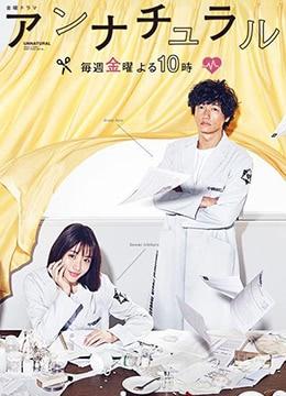 《非自然死亡》2018年日本剧情,悬疑电视剧在线观看