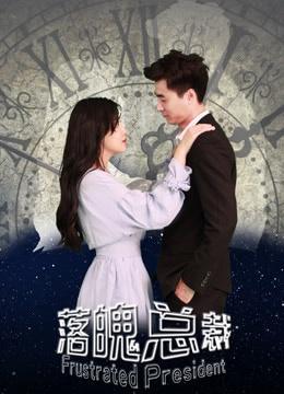 《落魄总裁》2018年中国大陆电影在线观看