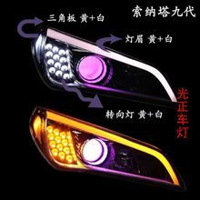 Sonata 9  LED lamp yellow and white + DRL Width Light Turning 8 PCS Custom Two Colors White Yellow