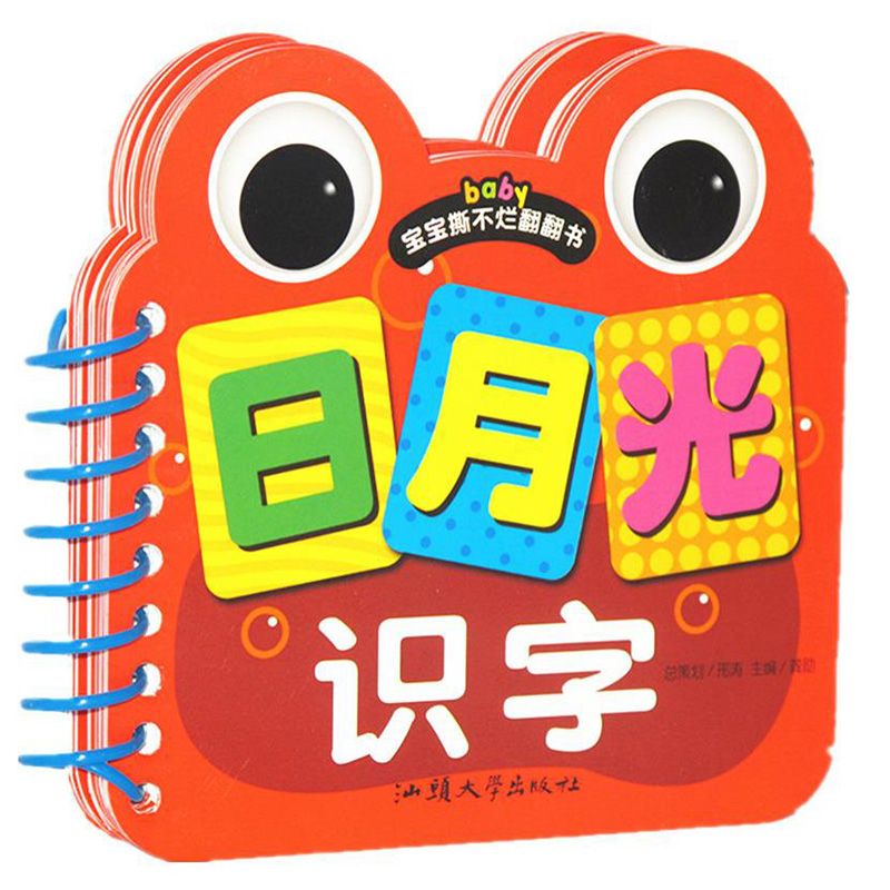 12Pcs Cognition Chinese&English Flash Cards Learning Word Card Pinyin Kids Game Educational Toys For Children Juegos Infantiles