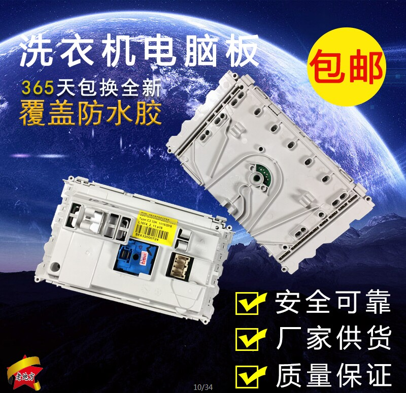 Free shipping for Brand new original Whirlpool washing machine XQG90-ZS20903W 20903S computer motherboard program controllerFree shipping for Brand new original Whirlpool washing machine XQG90-ZS20903W 20903S computer motherboard program controller