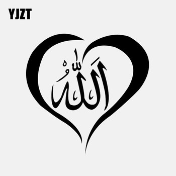 YJZT 14.2CM*14.1CM Islamic Muslim Car Sticker Vinyl Decal Art Black/Silver C3-1170 image