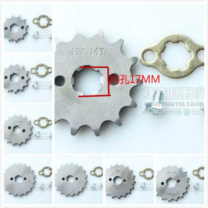 Motorcycle performance parts NO1 Off Road Motorcycle Parts Engine Chain Gear Sprocket Wheel 12-19 Gear 7090110