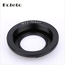 Кольцо адаптер для объектива фокуса Foleto M42 для объектива NIKON d5100 d3100 d3300 d90 d80 d700 D300 D3