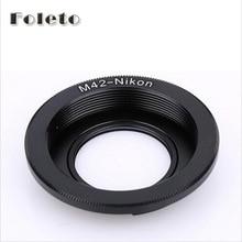 Foleto anillo adaptador de lente de cristal de enfoque M42 para lente M42, adaptador de montaje para NIKON d5100 d3100 d3300 d90 d80 d700 D300 D3