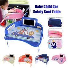 купить Multifunctional Cartoon Car Safety Seat Tray Waterproof Stroller Holder Kids Toy Food Drink Table Portable Car Baby Seat Table дешево