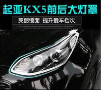 ABS Chrome Cover Trim Exterior Front Headlight Lamp Headlamp Protective Frame Trim 2pcs Car styling For KIA Sportage 2016 2017